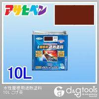 アサヒペン 水性屋根用遮熱塗料 こげ茶 10L