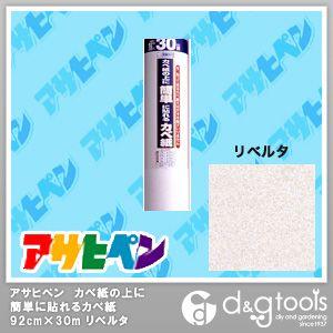 アサヒペン カベ紙の上に簡単に貼れるカベ紙 リベルタ 92cm×30m KW-71