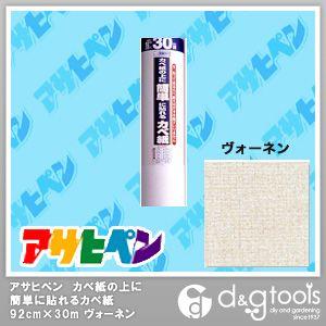 アサヒペン カベ紙の上に簡単に貼れるカベ紙 ヴォーネン 92cm×30m KW-73
