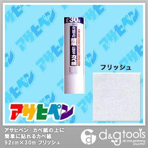 アサヒペン カベ紙の上に簡単に貼れるカベ紙 フリッシュ 92cm×30m KW-74