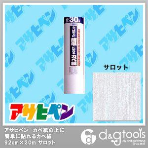 アサヒペン カベ紙の上に簡単に貼れるカベ紙 サロット 92cm×30m KW-75