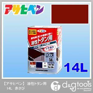 アサヒペン 油性トタン用 赤さび 14L asahipen 塗料 トタン