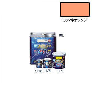 アサヒペン 水性スーパーコート ラフィネオレンジ 10L asahipen 塗料 水性塗料