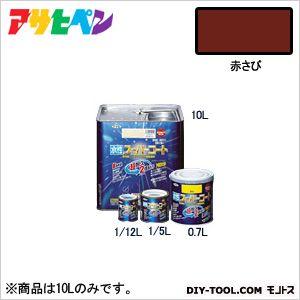 アサヒペン 水性スーパーコート 赤さび 10L asahipen 塗料 水性塗料