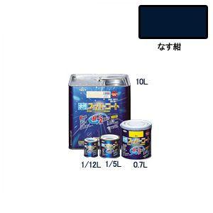アサヒペン 水性スーパーコート なす紺 10L