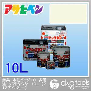 アサヒペン 無臭 水性ビッグ10 多用途 ソフトなツヤ アイボリー 10L (212) asahipen 塗料 水性塗料