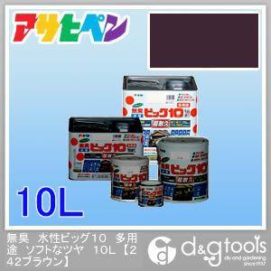 アサヒペン 無臭 水性ビッグ10 多用途 ソフトなツヤ ブラウン 10L (242) asahipen 塗料 水性塗料