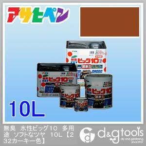 アサヒペン 無臭 水性ビッグ10 多用途 ソフトなツヤ カーキー色 10L (232) asahipen 塗料 水性塗料