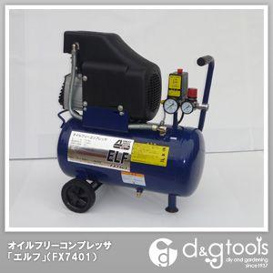 アネスト岩田キャンベル オイルフリーコンプレッサ「エルフ」  FX7401