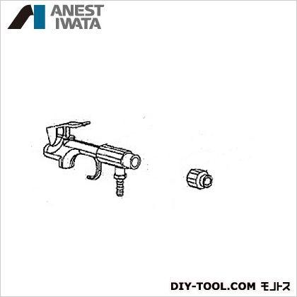 アネスト岩田キャンベル CHB-600用ガンセット 豪華な 98140550 サンドブラスト 70%OFFアウトレット サンドブラスターパーツ