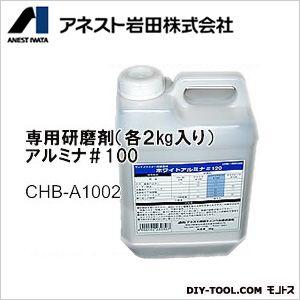 アネスト岩田 サンドブラスター専用研磨剤アルミナ#100 CHB-A1002 感謝価格 正規店 1点