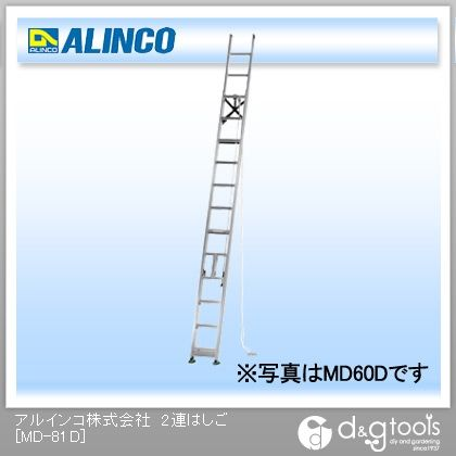 アルインコ 2連はしご(伸縮式ハシゴ)  MD-81D
