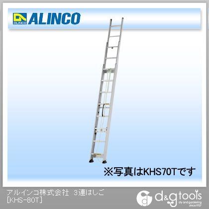 アルインコ 3連はしご KHS-80T