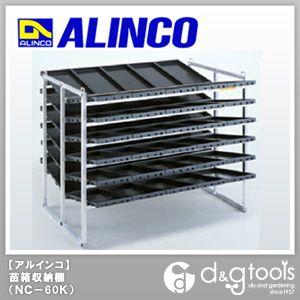 アルインコ 苗箱収納棚(傾斜収納型) (NC-60K)
