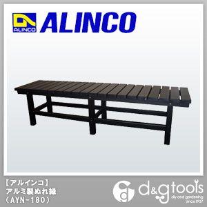 アルインコ(ALINCO) アルミ製ぬれ縁/ベンチ 180×45×43cm サテン塗装ブラック AYN-180 1台