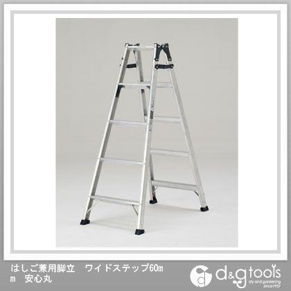 アルインコ はしご兼用脚立 ワイドステップ60mm 安心丸 (MXB150FX)