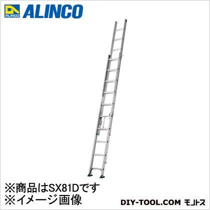 アルインコ 業務用2連はしご (SX-81D) アルインコ ALINCO 2連はしご 梯子 ハシゴ はしご