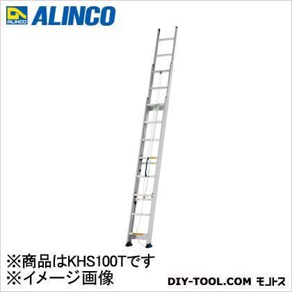 アルインコ サヤ管式3連はしご (KHS-100T) アルインコ ALINCO はしご 3連はしご 梯子 ハシゴ はしご