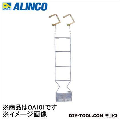 アルインコ(ALINCO) 避難はしご(自在フック) 572×222×402(mm) OA-101