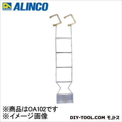 アルインコ 避難はしご(ナスカンフック1) 572×222×402(mm) OA-102