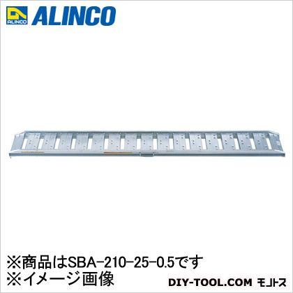 アルインコ(ALINCO) アルミブリッジ SBA-210-25-0.5 1