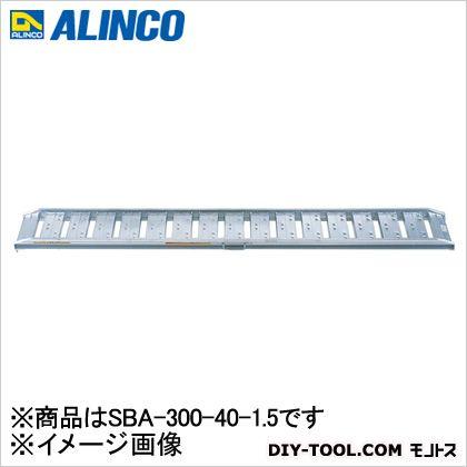 アルインコ(ALINCO) アルミブリッジ SBA-300-40-1.5 1