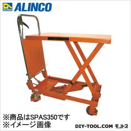 アルインコ テーブルリフト  SPAS-350