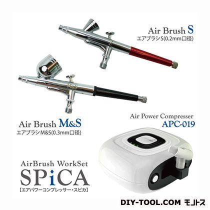 エアテックス エアブラシワークセット スピカ (APC019-s)