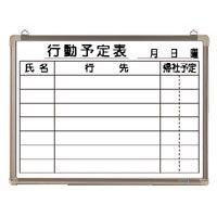 クラウン ホワイトボード 行動予定表 (CR-WB15K)  文具・OA機器 文具・事務用品