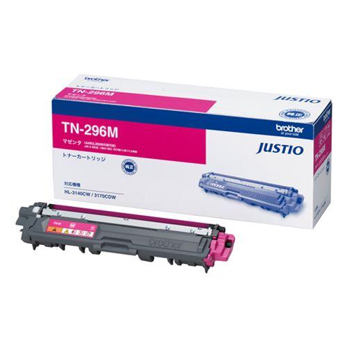 ブラザー トナーカートリッジ TN-296M マゼンタ (TN-296M)  文具・OA機器 文具・事務用品