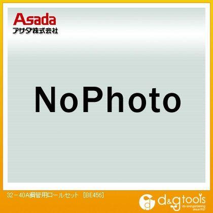 アサダ 32-40A鋼管用ロールセット  BE456