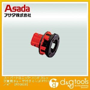 アサダ スーパートロニック・ハンドスレッダ兼用チェーザ付ダイヘッドPT11/4 (R70826)
