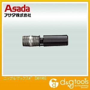 『3年保証』 SHOP  アサダ ONLINE FACTORY (36190):DIY 4    ニップルマックス-DIY・工具