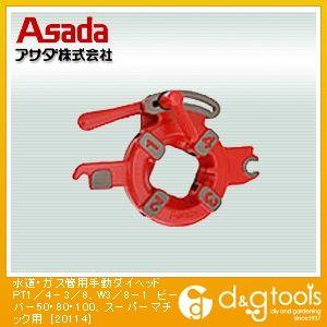 アサダ 水道・ガス管用手動ダイヘッド PT1/4-3/8、W3/8-1 ビーバー50・80・100、スーパーマチック用 (20114)