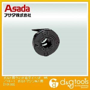 アサダ ボルト用ウィット右ダイヘッド W5/16-1 ボルトマシンNo.1用 (10100)