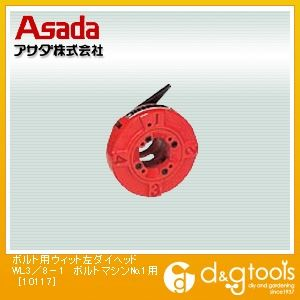 アサダ ボルト用ウィット左ダイヘッド WL3/8-1 ボルトマシンNo.1用 (10117)