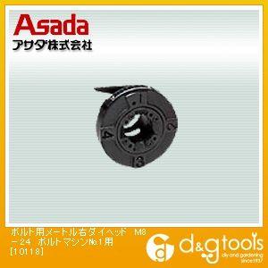 アサダ ボルト用メートル右ダイヘッド M8-24 ボルトマシンNo.1用 (10118)