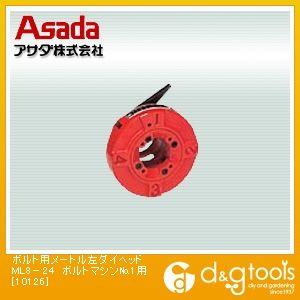 アサダ ボルト用メートル左ダイヘッド ML8-24 ボルトマシンNo.1用 (10126)