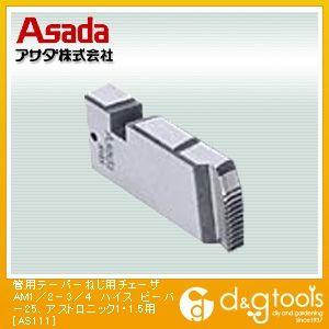 アサダ 管用テーパーねじ用チェーザ AM1/2-3/4 ハイス ビーバー25、アストロニック1・1.5用 (AS111)