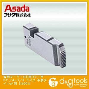 アサダ 管用テーパーねじ用チェーザ PT1/4-3/8 ハイス 手動ダイヘッド用 (89053)
