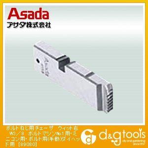 アサダ ボルトねじ用チェーザ ボルトマシンNo.1用・ミニコン用・ボルト用(手動)ダイヘッド用 ウィット右W3/8 (89080)