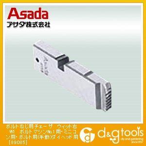 アサダ ボルトねじ用チェーザ ボルトマシンNo.1用・ミニコン用・ボルト用(手動)ダイヘッド用 ウィット右W1 (89085)