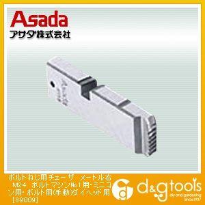 アサダ ボルトねじ用チェーザ ボルトマシンNo.1用・ミニコン用・ボルト用(手動)ダイヘッド用 メートル右M24 (89009)