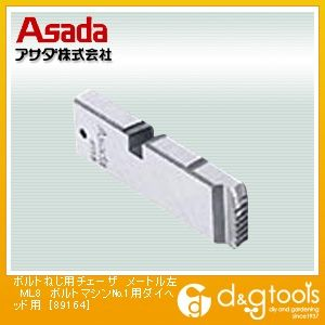 アサダ ボルトねじ用チェーザ ボルトマシンNo.1用ダイヘッド用 メートル左ML8 (89164)