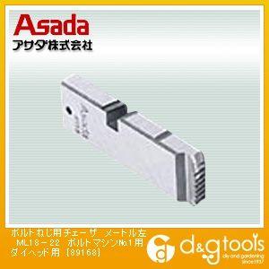 アサダ ボルトねじ用チェーザ ボルトマシンNo.1用ダイヘッド用 メートル左ML18-22 (89168)