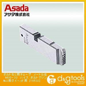 アサダ ボルトねじ用チェーザ ハイス ボルトマシンNo.2用ダイヘッド用 メートル右M30-33 (18532)