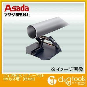 アサダ パイプ受台(バンドソー7724・32F以外用) (BS620) パイプ用カッター パイプ パイプ用 カッター 切断機