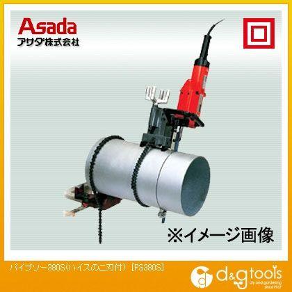 アサダ レシプロ式パイプ切断機 パイプソー380S(ハイスのこ刃付) (PS380S) アサダ レシプロソー(セーバソー) コード付きレシプロソー