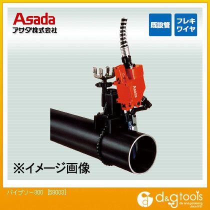 アサダ レシプロ式パイプ切断機パイプソー300 (ガス用) (58003) アサダ レシプロソー(セーバソー) コード付きレシプロソー
