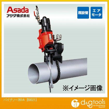 アサダ レシプロ式パイプ切断機パイプソー パイプソー350A (58021) アサダ レシプロソー(セーバソー) コード付きレシプロソー